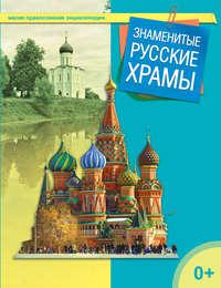 Отсутствует - Знаменитые русские храмы