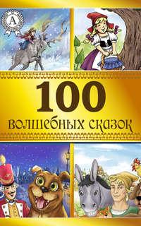 - 100 волшебных сказок