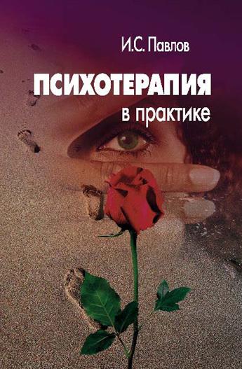 И. С. Павлов бесплатно