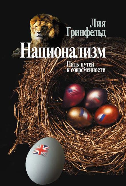 Лия Гринфельд - Национализм. Пять путей к современности