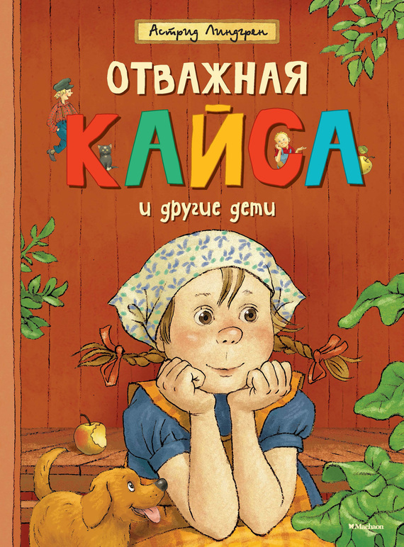 Астрид Линдгрен Отважная Кайса и другие дети (сборник)