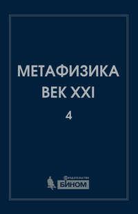 статей, Сборник  - Метафизика. Век XXI. Альманах. Выпуск 4. Метафизика и математика