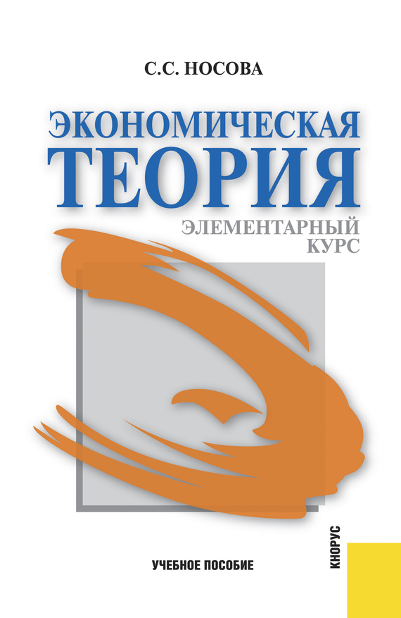 Светлана Носова бесплатно