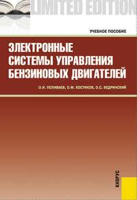 Ведринский, Олег  - Электронные системы управления бензиновых двигателей