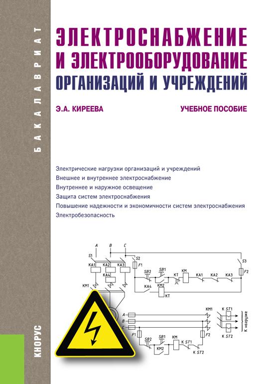 Эльвира Киреева Электроснабжение и электрооборудование организаций и учреждений несимметричные режимы работы электрических сетей page 3