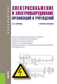 Киреева, Эльвира  - Электроснабжение и электрооборудование организаций и учреждений