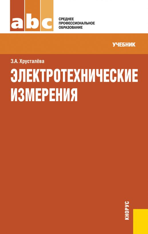 полная книга Зоя Хрусталева бесплатно скачивать