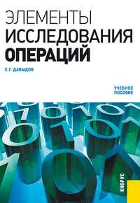 Давыдов, Евгений Георгиевич  - Элементы исследования операций