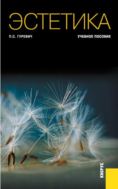 9785406040836 - Павел Гуревич: Эстетика - Книга