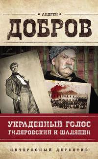 Добров, Андрей  - Украденный голос. Гиляровский и Шаляпин
