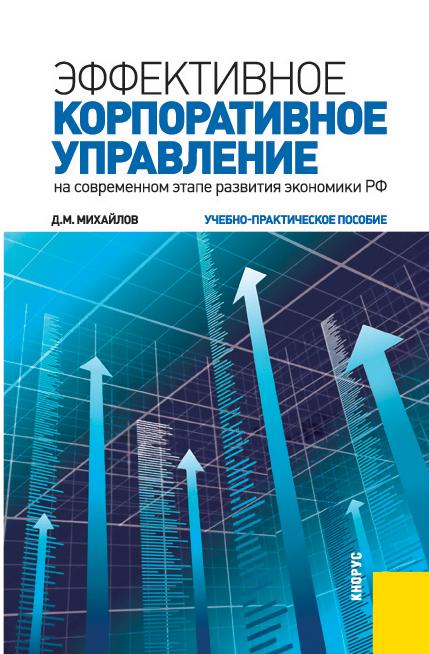 Дмитрий Михайлов Эффективное корпоративное управление дементьева а корпоративное управление учебник