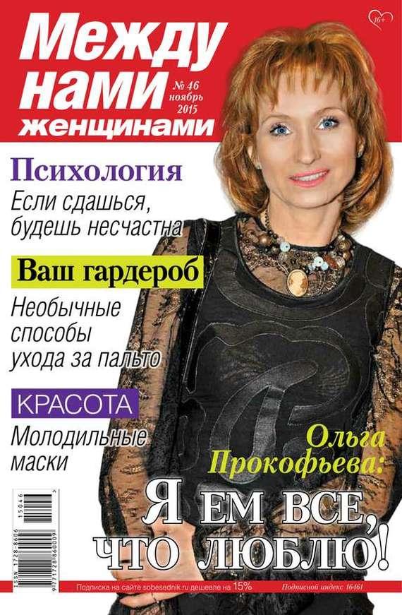 Книга Между нами, женщинами 35-2014
