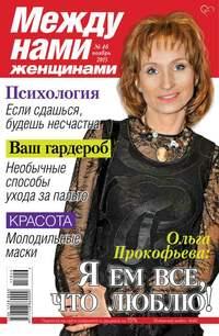 женщинами, Редакция журнала Между нами,  - Между нами, женщинами 46-2015