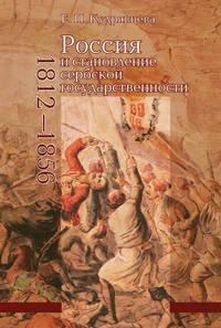 Кудрявцева, Елена  - Россия и становление сербской государственности. 1812–1856
