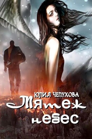 Юлия Чепухова Мятеж небес