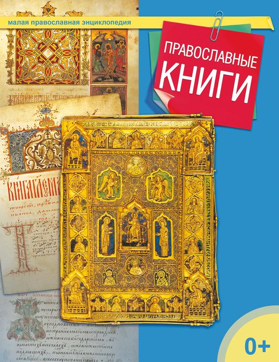 Отсутствует Православные книги