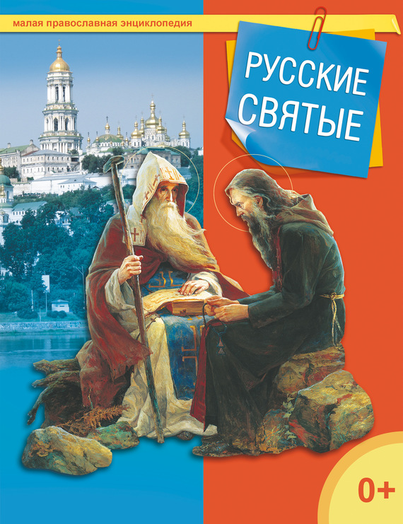 Отсутствует Русские святые история россии русские князья и цари
