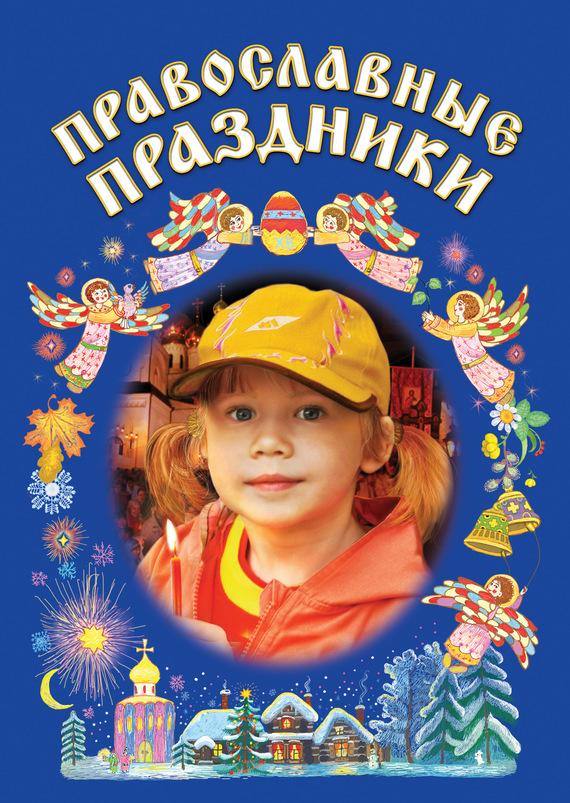 Сборник Православные праздники