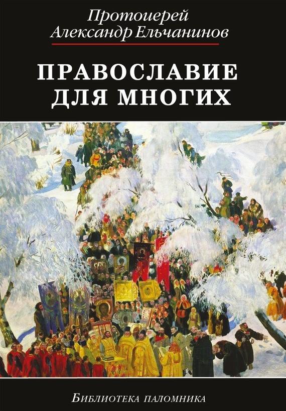Православие для многих. Отрывки из дневника и другие записи ( о. Александр Ельчанинов  )
