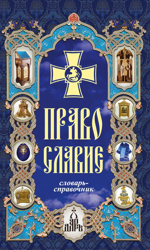 Н. Терехова, Е. Калугина - Православие. Словарь-справочник