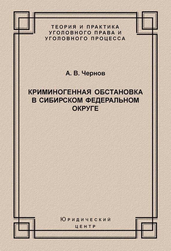 А. В. Чернов Криминогенная обстановка в Сибирском федеральном округе