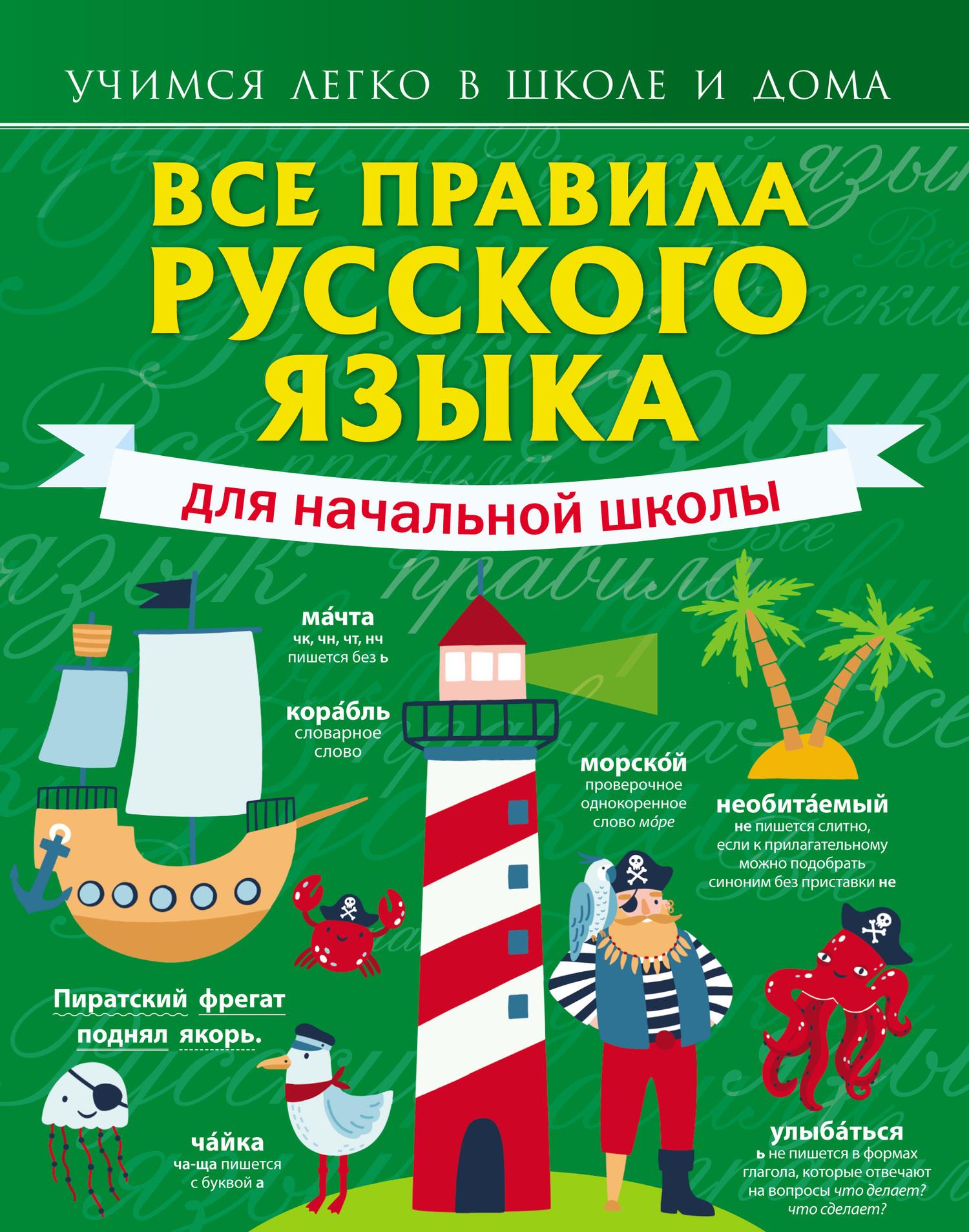 С. А. Матвеев Русский язык. Все правила в схемах, таблицах и картинках