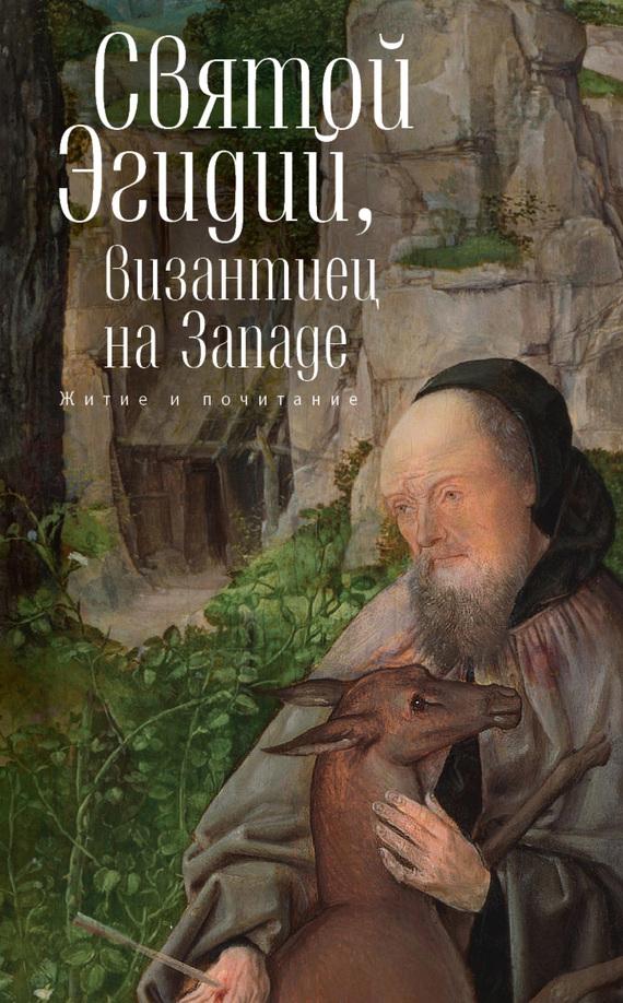 Сборник Святой Эгидий, византиец на Западе. Житие и почитание
