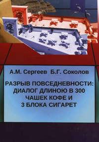 Сергеев, Андрей  - Разрыв повседневности: диалог длиною в 300 чашек кофе и 3 блока сигарет
