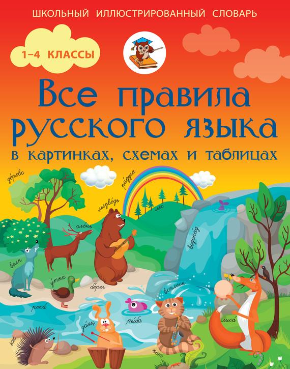 С. А. Матвеев Все правила русского языка в картинках, схемах и таблицах