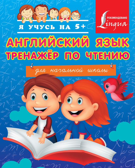 С. А. Матвеев Английский язык. Тренажёр по чтению для начальной школы