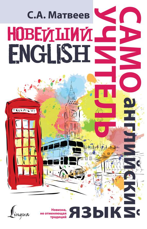 С. А. Матвеев Новейший самоучитель английского языка ISBN: 978-5-17-090166-1 матвеев с новейший самоучитель английский язык