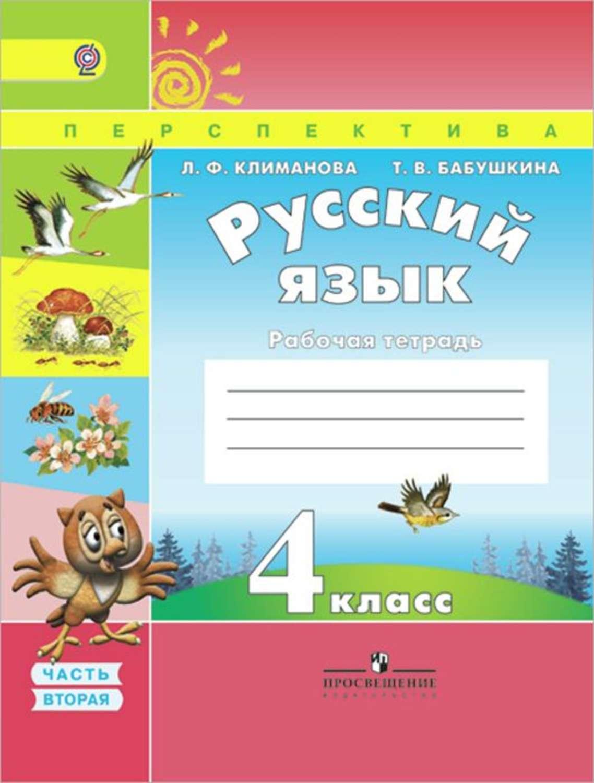 Гдз русский язык 4 класс раб тетр