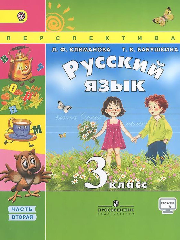 Русский Язык 1 Класс Л.ф Климанова Учебник 1 Часть Решебник