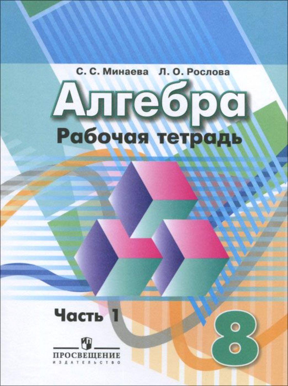 Класс гдз по алгебре издание 2-е дорофеев 7 2018