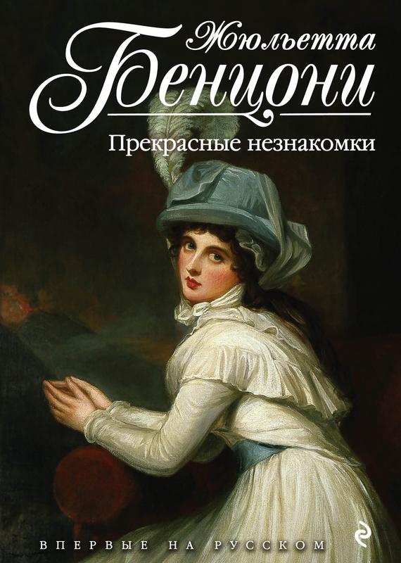 Жюльетта Бенцони Прекрасные незнакомки ISBN: 978-5-699-84356-5 бенцони жюльетта талисман отчаянных
