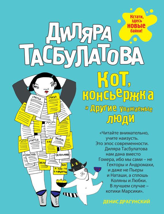 Диляра Тасбулатова Кот, консьержка и другие уважаемые люди диляра тасбулатова вы там держитесь…