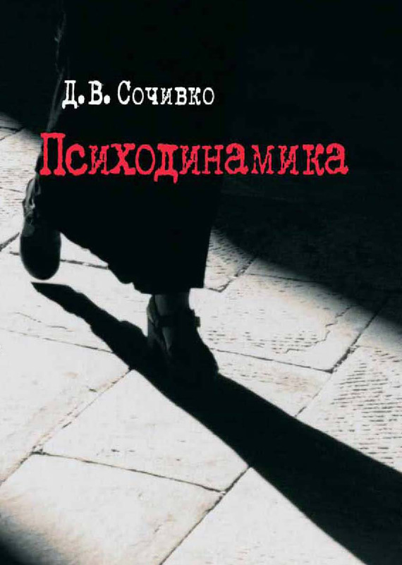 захватывающий сюжет в книге Д. В. Сочивко