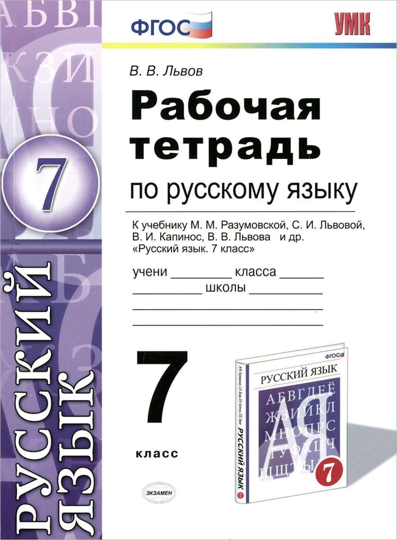 Гдз по рабочая тетрадь по русскому языку 7 класс часть 1 львов
