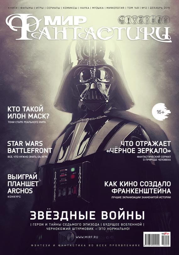 Журнал Мир фантастики – декабрь 2015