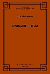 Шестаков, Д. А.  - Криминология