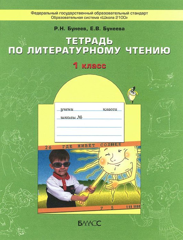 Гдз По Литературному Чтению Тетрадь Автор Бунеев Бунеева 2 Класс
