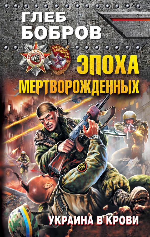 Глеб Бобров Эпоха мертворожденных. Украина в крови бобров г л эпоха мертворожденных украина в крови