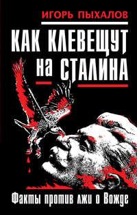 Пыхалов, Игорь  - Как клевещут на Сталина. Факты против лжи о Вожде