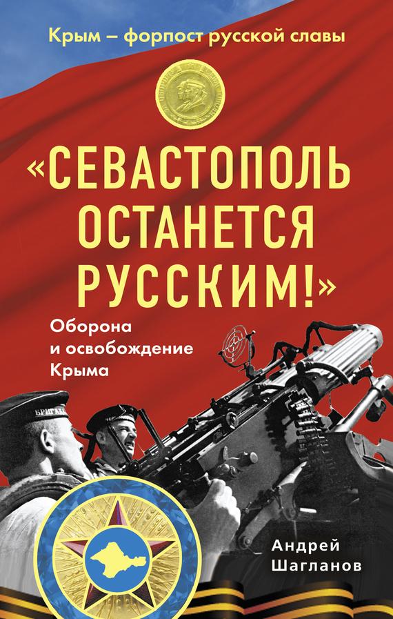 Скачать Севастополь останется русским! Оборона и освобождение Крыма 1941-1944 быстро