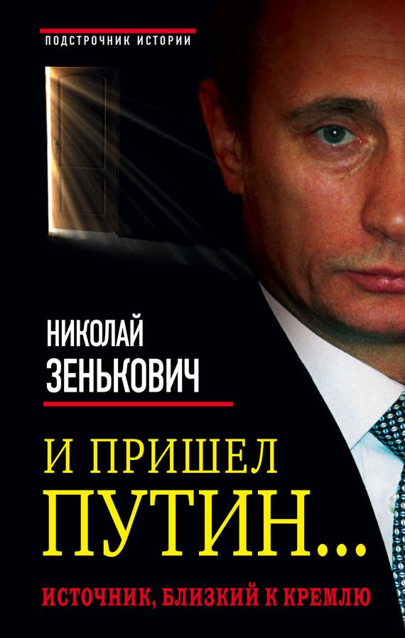 Фото Николай Зенькович И пришел Путин… Источник, близкий к Кремлю