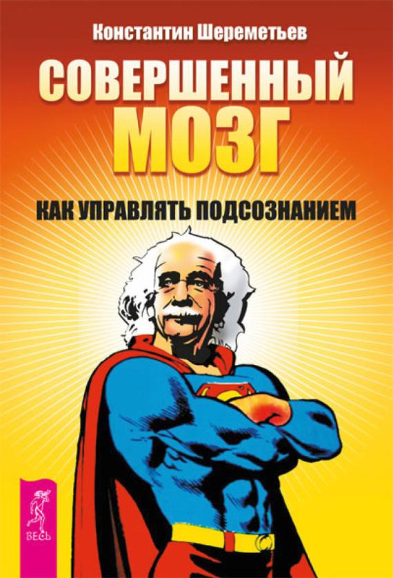 Константин Шереметьев бесплатно