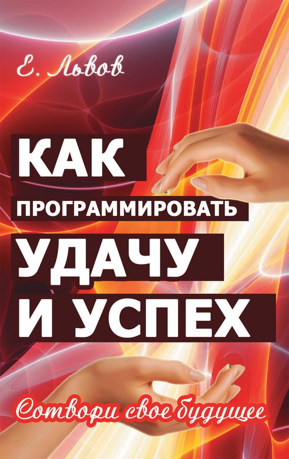 Евгений Львов бесплатно