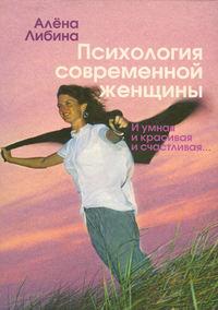 Либина, Алена  - Психология современной женщины. И умная, и красивая, и счастливая…