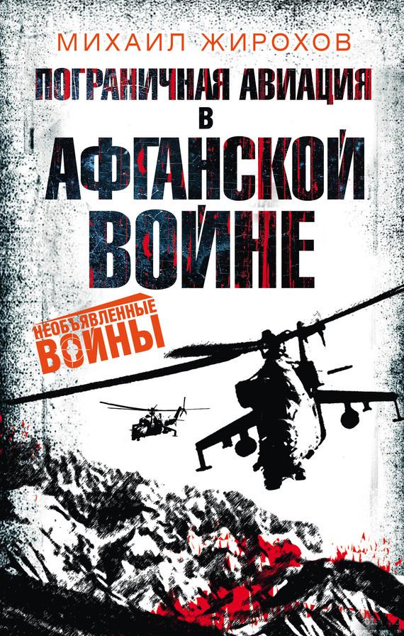 Михаил Жирохов Пограничная авиация в Афганской войне