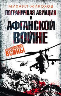 Жирохов, Михаил  - Пограничная авиация в Афганской войне
